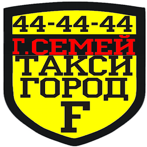 444444 Такси Город F  г.Семей