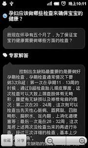 QA of health collection screenshot 5