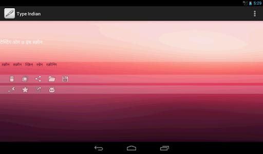Type Indian screenshot 8