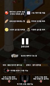 [추천] 모노스탑 (똥피하기) screenshot 2