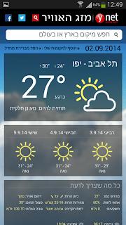 ynet screenshot 05