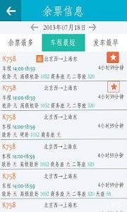 查查火车票 screenshot 2