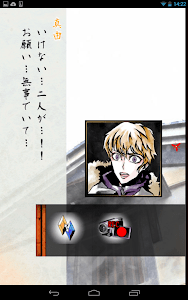 緋染めの雪 【推理ノベル/アドベンチャーゲーム】 screenshot 5