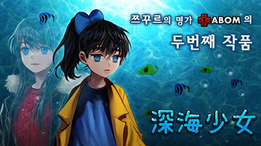 심해소녀 [본격 호러 쯔꾸르] screenshot 0