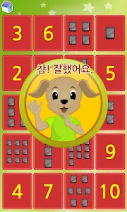 Math Game for Kids [study] screenshot 1