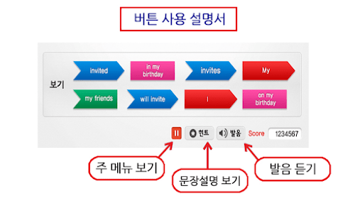 특허받은 길맥 영어문장 유형 익히기 -영어어순, 영작문 screenshot 3