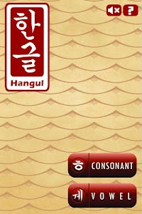 Korean Hangul Character Quiz screenshot 3