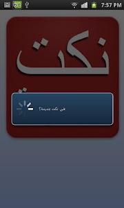 نكت مصرية screenshot 5