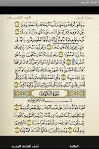 Quran Kareem screenshot 2