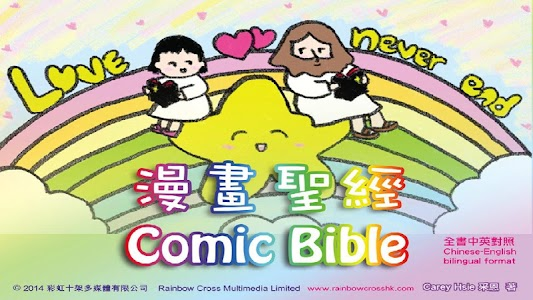 Comic Bible 漫畫聖經 Comic Jesus screenshot 0