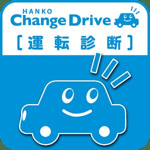HANKO Change Drive 運転診断