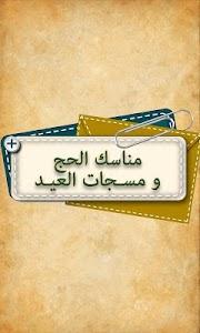 مسجات العيد و مناسك الحج screenshot 0