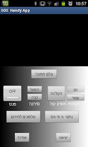 חירום  והישרדות  2014 screenshot 0