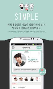 사랑애 - 채팅/랜덤채팅/미팅/만남/소개팅어플 screenshot 2