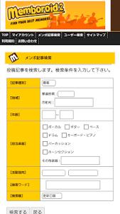 メンボロイド-バンドメンバー募集・スタジオ検索 screenshot 1