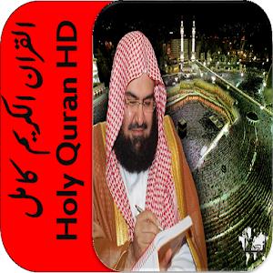 قران عبد الرحمن السديس كامل HD apk