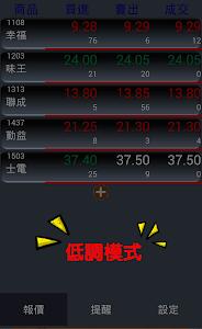 股票報馬仔 - 語音報價,台股,股市,股東會,三大法人 screenshot 2