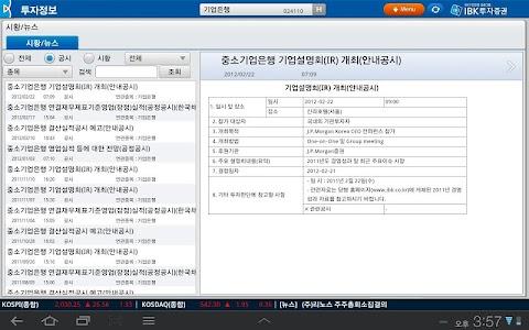 스마트증권T screenshot 4