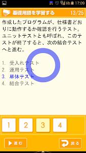 傾向と対策 ITパスポート試験 screenshot 4