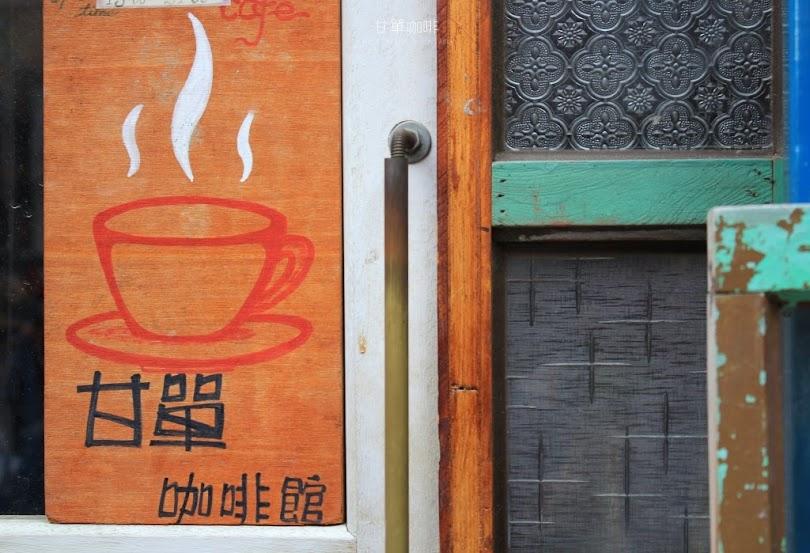 台南中西區咖啡館推薦,甘單咖啡-2