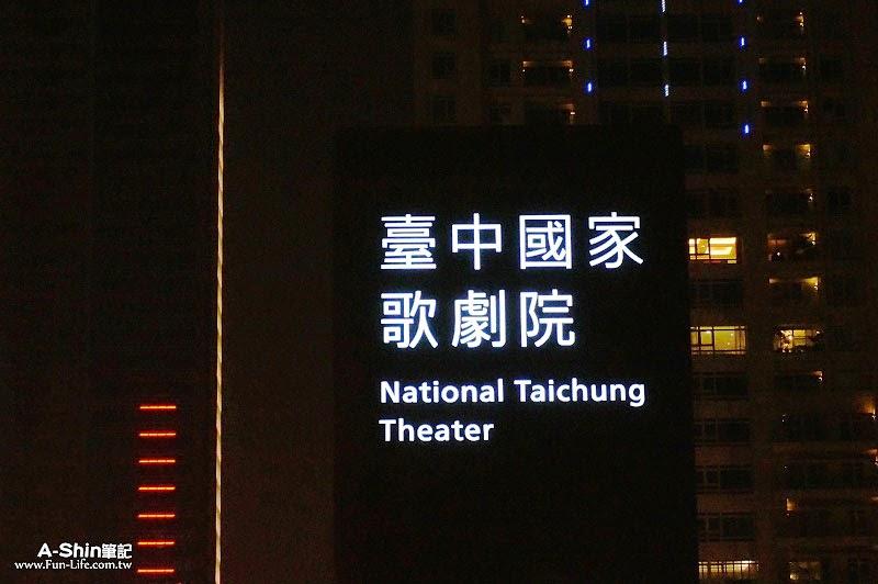 台中國家歌劇院 地址3