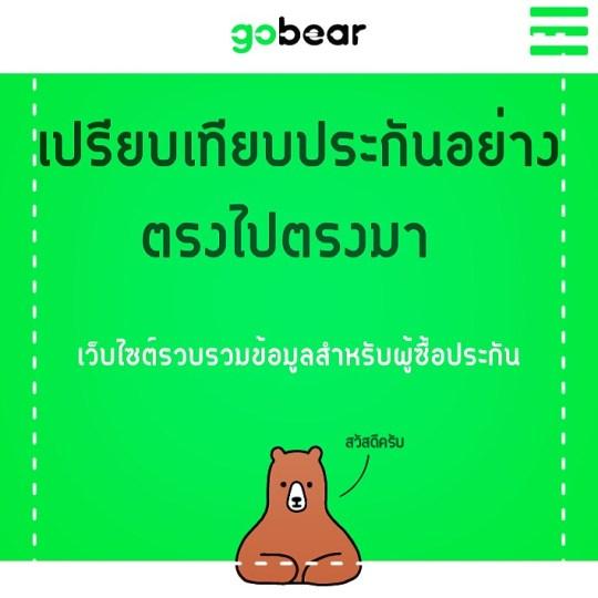 Gobear Financial meta search