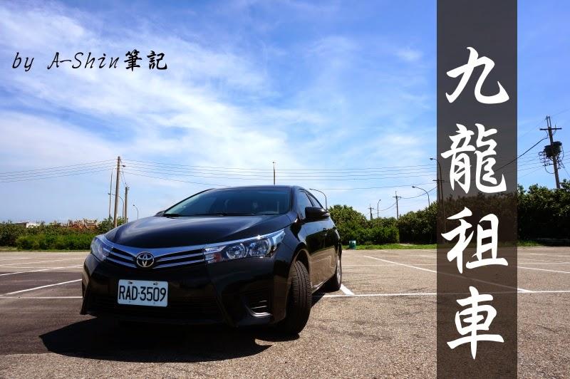 台中租車-九龍租車