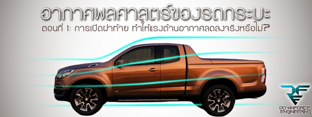 Aerodynamics of Pickup Truck Part 1