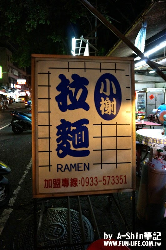 小榭拉麵|忠孝夜市俗又大碗的銅板美食,加麵不加價!要吃小榭拉麵,請早點去,實在太容易撲空了~