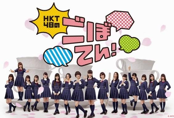 (TV-Variety)(720p) HKT48のごぼてん! ep13 140823