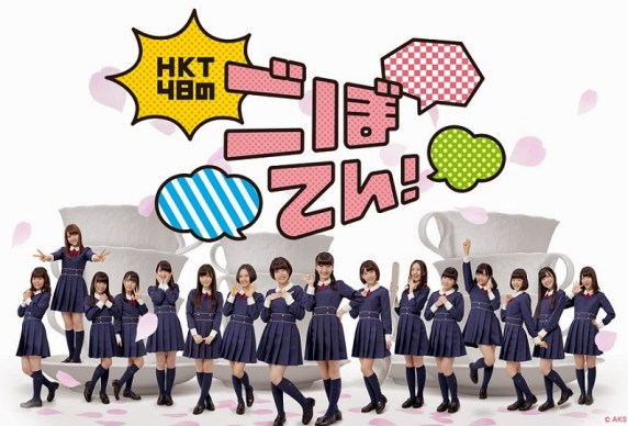 (TV-Variety)(720p) HKT48のごぼてん! ep89 (Final) 160327