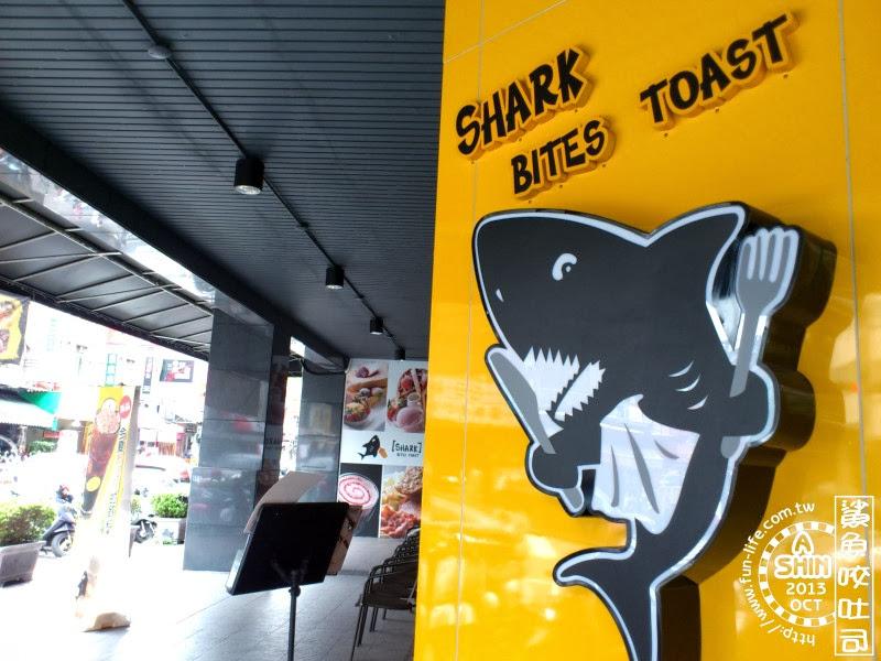 鯊魚咬吐司Shark Bites Toast-樹仁商圈內的新力軍