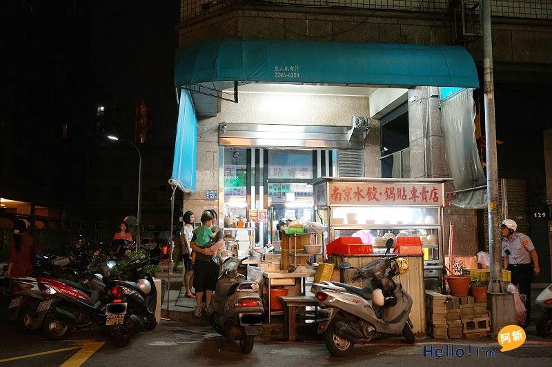 台中西區美食,南京水餃鍋貼專賣-1