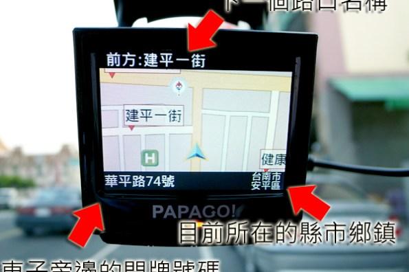 【使用記錄】PAPAGO! P3_Part_7_地圖