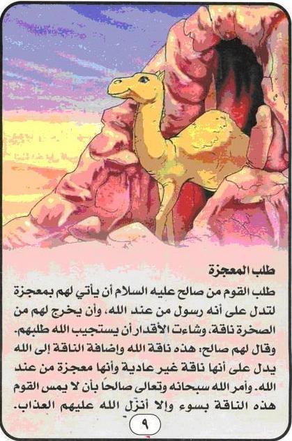 قصة سيدنا صالح مصورة للأطفال
