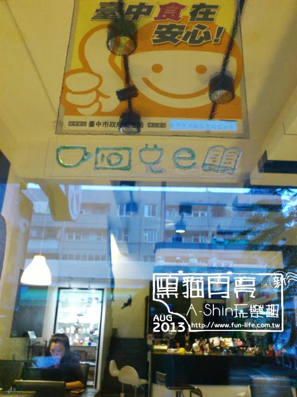 """台中""""純""""咖啡館-黑貓月亮咖啡館"""