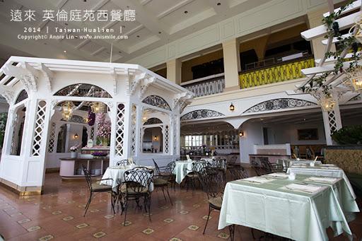 【花蓮遠來飯店】英倫庭苑西餐廳 - Anismile 文字旅攝