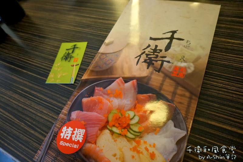 千衛和風食堂 (中科店) 菜單 Menu
