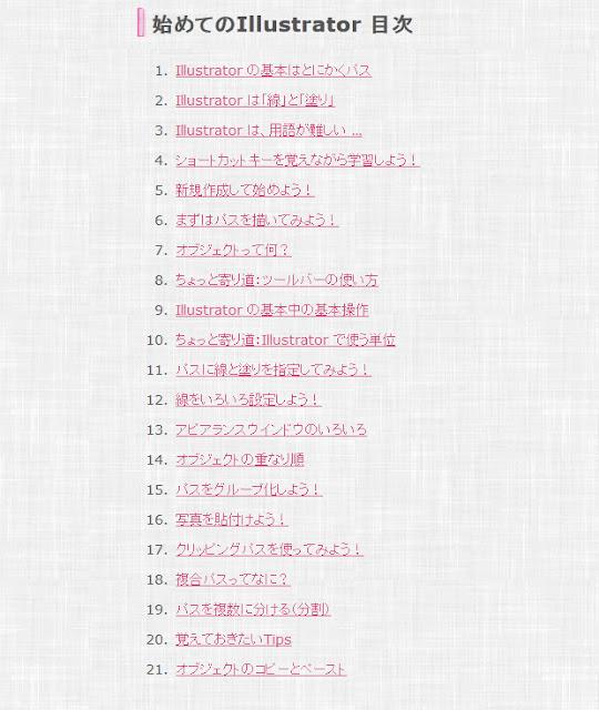 *粉領可愛風的日本網頁設計師網站 Webデザインレシピ  Web Site 4
