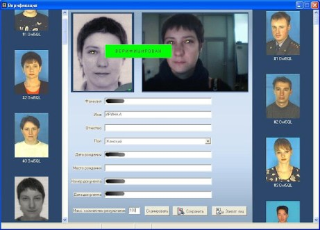 Irina Borogan testing the surveillance system, which successfully 'verified' the image recorded by the camera with her passport photo. It also produced a list of the closest matches which included Irina's sister (whose photo can be seen at bottom left).