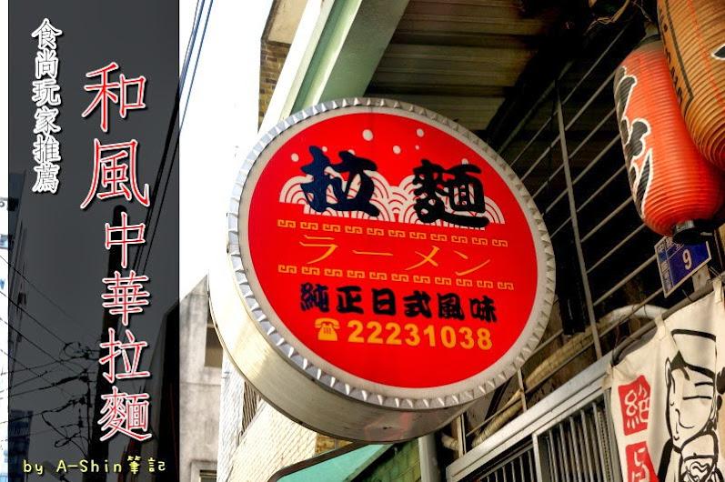 和風中華拉麵|藏在小巷弄裡的純正日式風味,讓人回味無窮~再訪和風中華拉麵