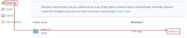 *免費加大空間、如何分享及共用資料:Dropbox 雲端使用教學(二) 16