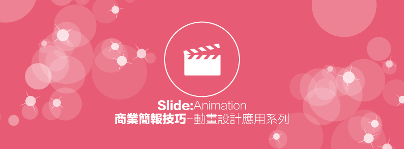 商業簡報技巧-動畫設計應用系列