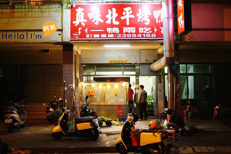 太平烤鴨店,陳真味北平烤鴨莊-1
