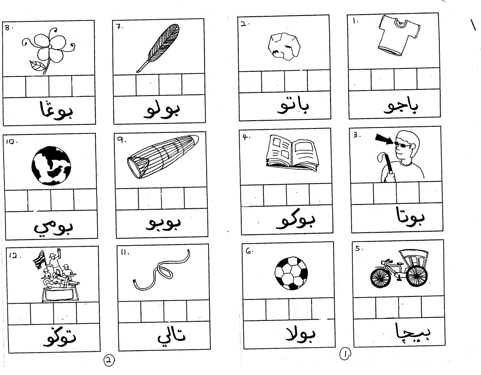Kindergarten Worksheet Jawi Prasekolah