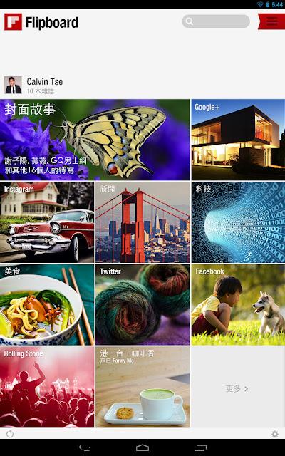 #Flipboard:把網站變成隨身雜誌帶著瞧 3