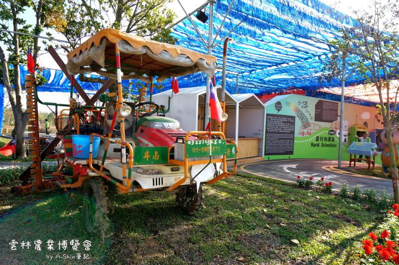 2013雲林農業博覽會(農博) 來到雲林農業博覽就是要玩樂踩踏拍照拍到底~農博就該這麼玩!