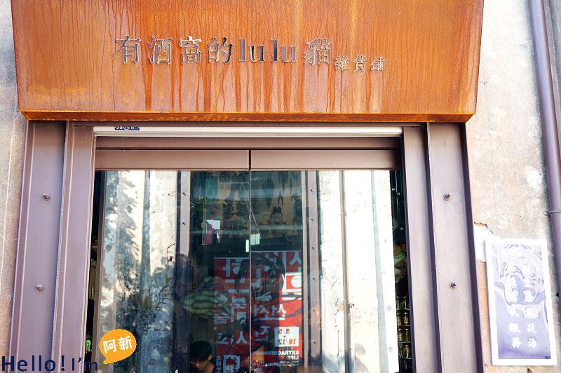 駁二特區店家,有酒窩的lulu貓雜貨舖-2
