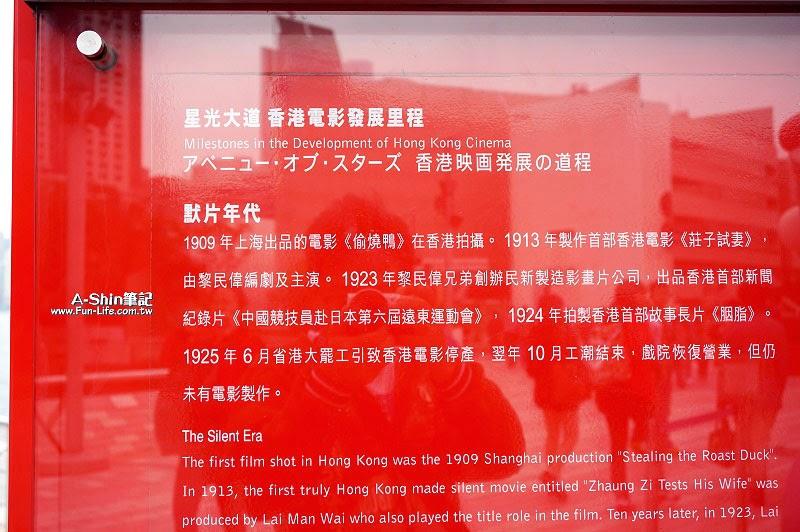 香港尖沙咀景點,星光大道-5