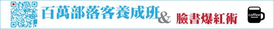 [網路行銷課程] 2012-09-06 百萬部落客養成班&臉書爆紅術